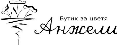 """Онлайн магазин за цветя """"Анжели"""""""